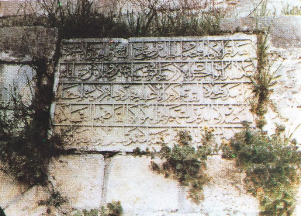 كتیبه مقبره خواجه علی در قبرستان بابالرحمة بیتالمقدس (منبع: العسلی، ص 136)
