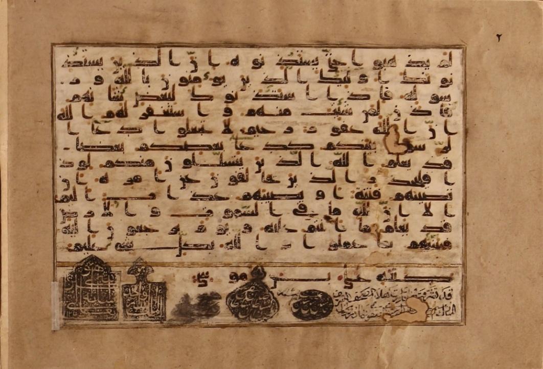 تصویر ش 1: رقم الحاقی به انتهای برگ نخست از نسخۀ 1586 در آستان قدس رضوی