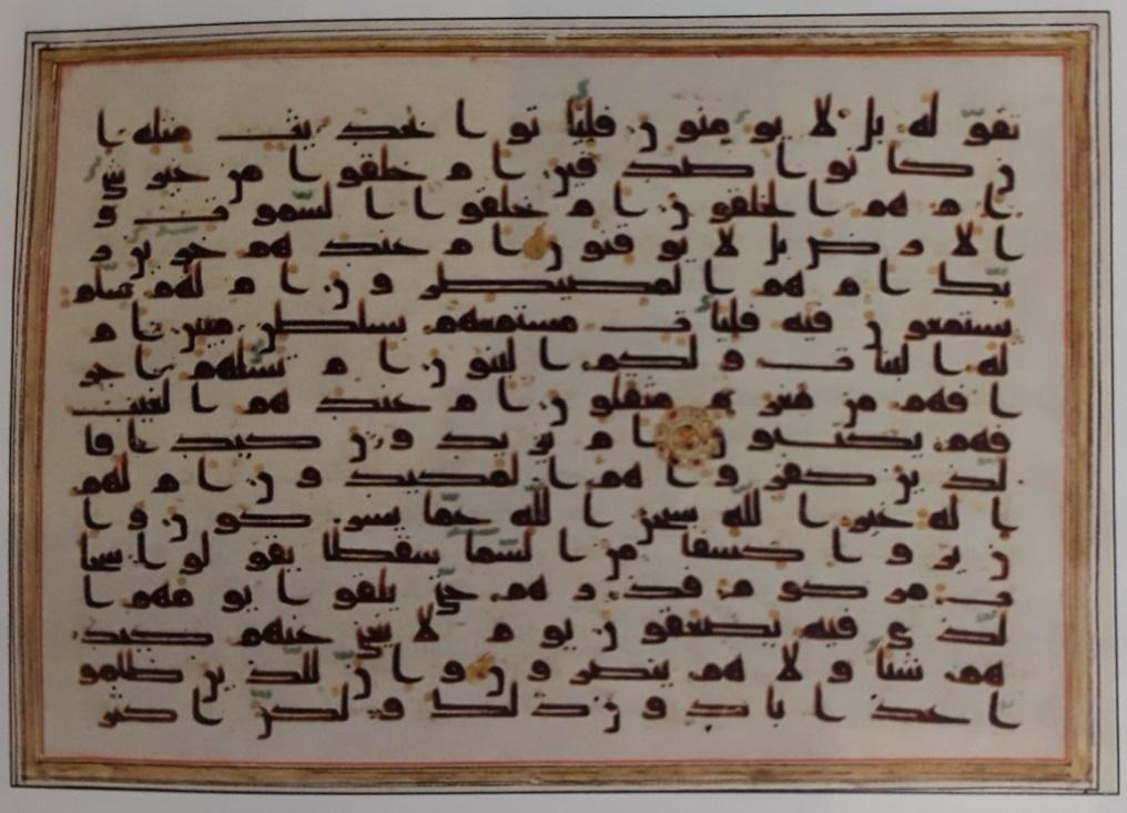 تصویر ش 12: کالای ش 24 در حراج کریستیز 6 اکتبر 2011<br/>  [متعلق به قرآن منسوب به امام رضا(ع) در مشهد]