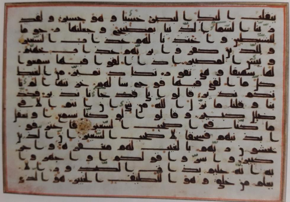 تصویر ش 13: کالای ش 491 در حراج بنهامز، 12 آوریل 2000  <br/>[متعلق به قرآن منسوب به امام رضا(ع) در مشهد]