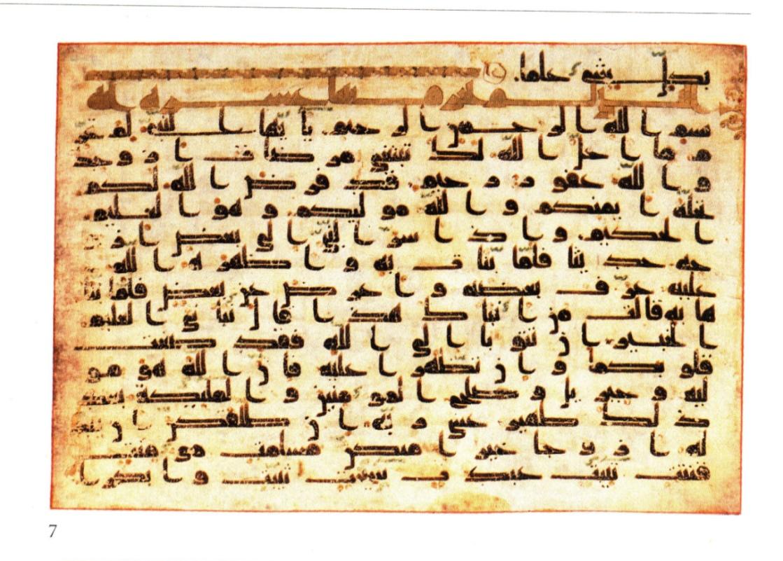 تصویر ش 14: کالای ش 7 در حراج ساتبیز، 22 آوریل 1998  [متعلق به قرآن منسوب به امام رضا(ع) در مشهد]