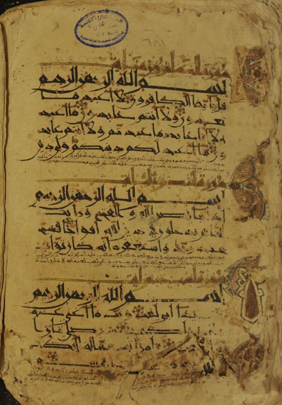 برگ پایانی موجود در حرم علوی (نجف، ش 575) به کتابت زید بن الرضا در 432 هجری در طبرستان