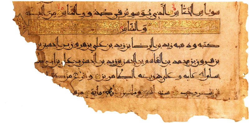 رقم کاتب نسخه ش 338 (زید بن الرضا)، مورخ سال 432 هجری که در حراج لندن (کریستیز، 2005) به فروش رفته است