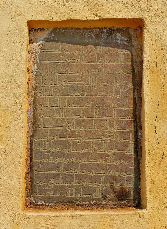 سنگنوشته تأسیس مسجد بیعت در مِنا به دستور منصور عباسی در سال 144ق