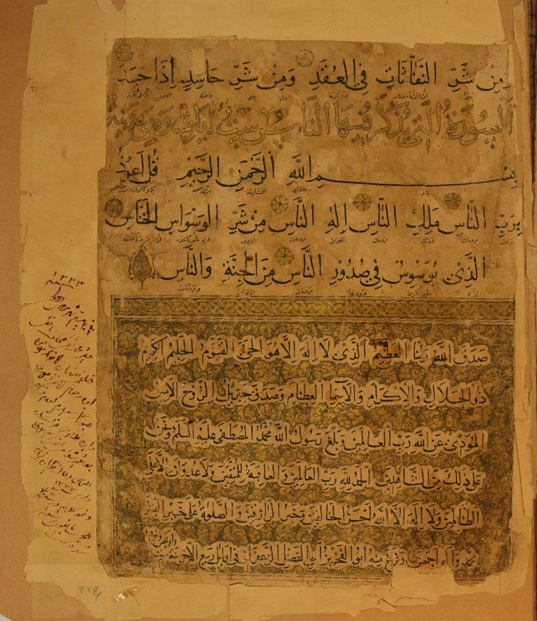 انجامۀ پایانی قرآن زعفرانی، نسخۀ موزۀ رضا عباسی، تهران (مورخ ربیع الآخر 546 قمری)